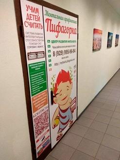 Открылся новый класс Пифагорки на Рождественской!