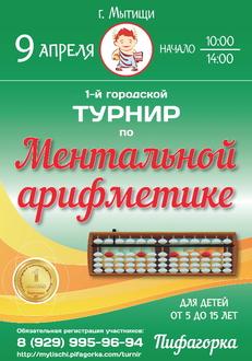 Первый городской турнир поментальной арифметике вМытищах — Центр развития интеллекта «Пифагорка»