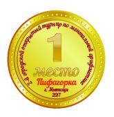 Открыта регистрация на 2-й открытый турнир по Ментальной арифметике в г. Мытищи