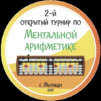 Результаты 2-го открытого турнира по Ментальной арифметике в г. Мытищи