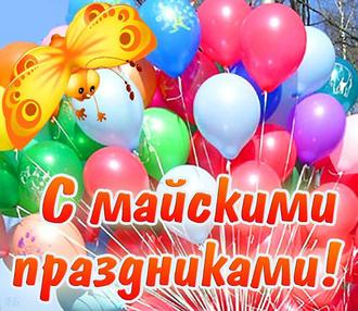 Расписание работы Пифагорки на майские праздники