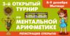 3-й открытый турнир по Ментальной Арифметике в г. Мытищи