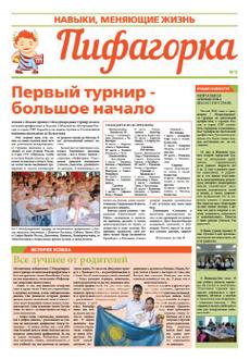 Газеты для заботливых родителей