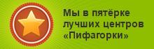 Пифагорка Мытищи — в пятёрке лучших центров «Пифагорки»