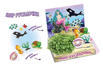 Детский развивающий набор для выращивания Мир Русалочки
