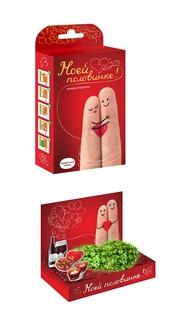 Подарочный набор Живая открытка Моей половинке: Пальчики