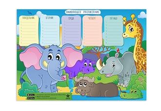 Оживающее расписание Животные Африки