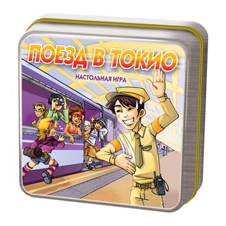 Настольная игра Поезд в Токио (Tokyo Train) RU