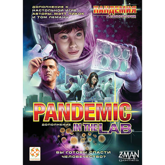 Настольная игра Пандемия: В лаборатории (PANDEMIC In the Lab)