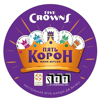 Настольная игра Пять Корон (FIVE CROWNS)