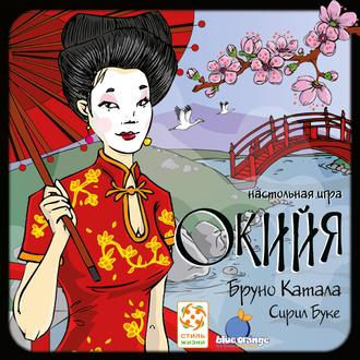 Настольная игра Окийя (OKIYA)