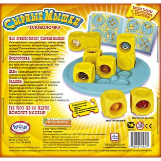Настольная игра Сырные мышки (Say Cheese)