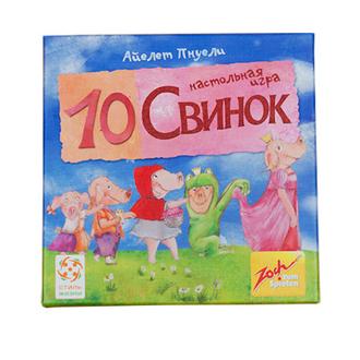 Настольная игра 10 Свинок (Pig 10 рус)