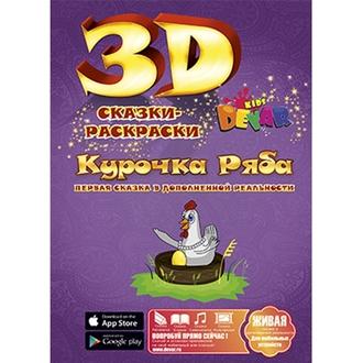 3D раскраска Курочка ряба